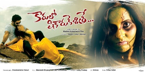 Karulo Shikarukelithe Movie Review Telugu Movie Review