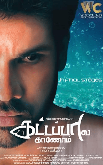 Kattapava Kaanom Movie Review Tamil Movie Review