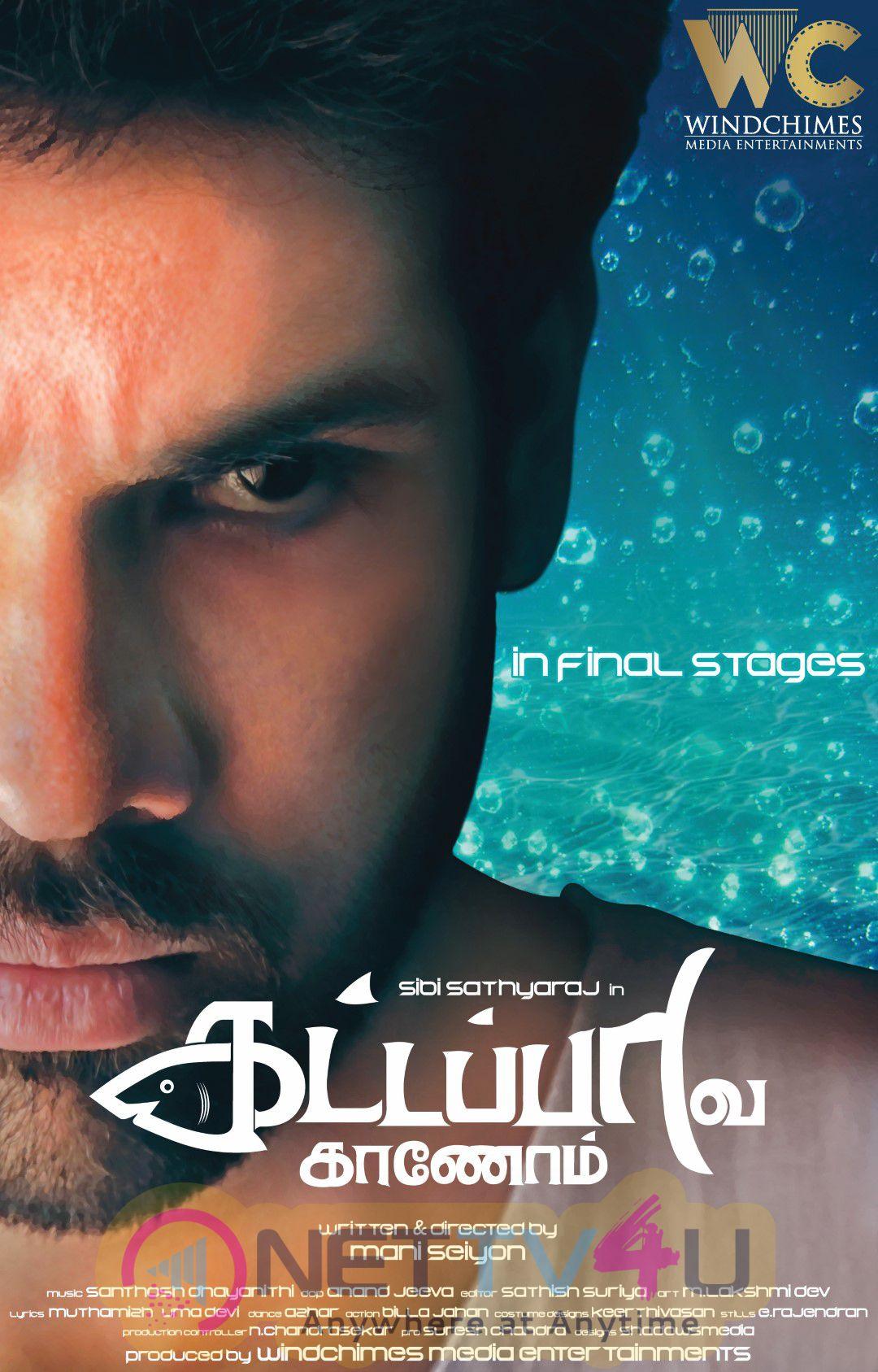Kattapava Kaanom Tamil Movie First Look Attractive Poster