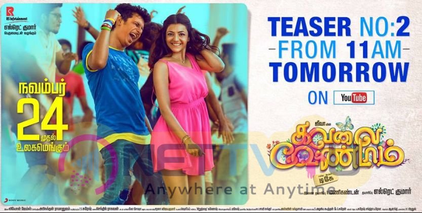 Kavalai Vendam Movie New Teaser To Be Launched Tomorrow At 11am