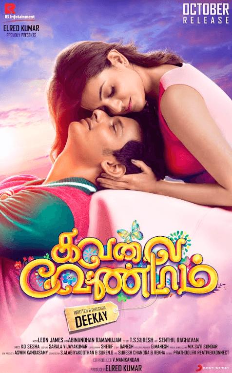 Kavalai Vendam Movie Review Tamil Movie Review