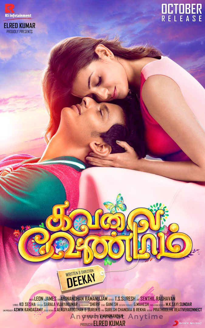 Kavalai Vendam Tamil Movie First Look Poster