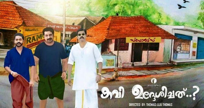 Kavi Udhesichadhu To Release Tomorrow!
