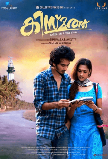 Kismath Movie Review Malayalam Movie Review