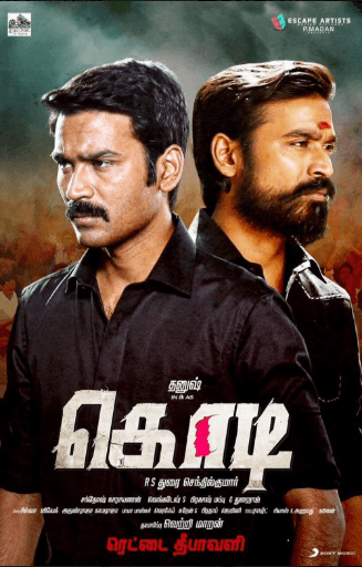 Kodi aka Kodee Movie Review