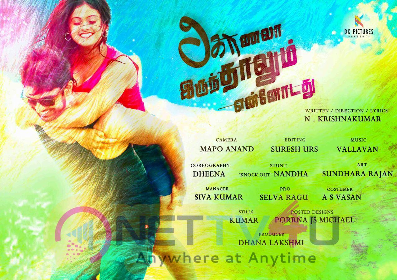 Konala Irundaalum Ennodadhu Tamil Movie Wallpapers