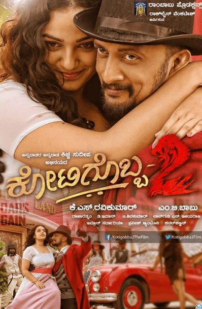 Kotigobba 2 Movie Review Kannada Movie Review