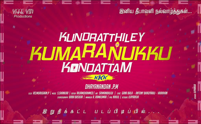 Kundratthiley Kumaranukku Kondattam Movie Review Tamil Movie Review
