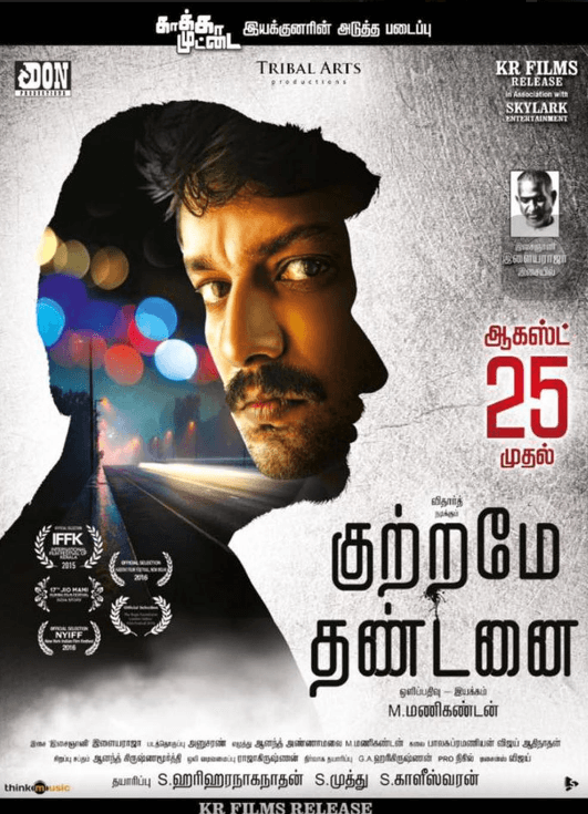 Kutramae Thandanai Movie Review Tamil Movie Review