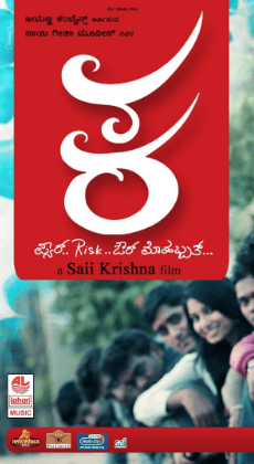 Ka Movie Review Kannada Movie Review