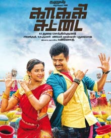 Kaaki Sattai Movie Review Tamil