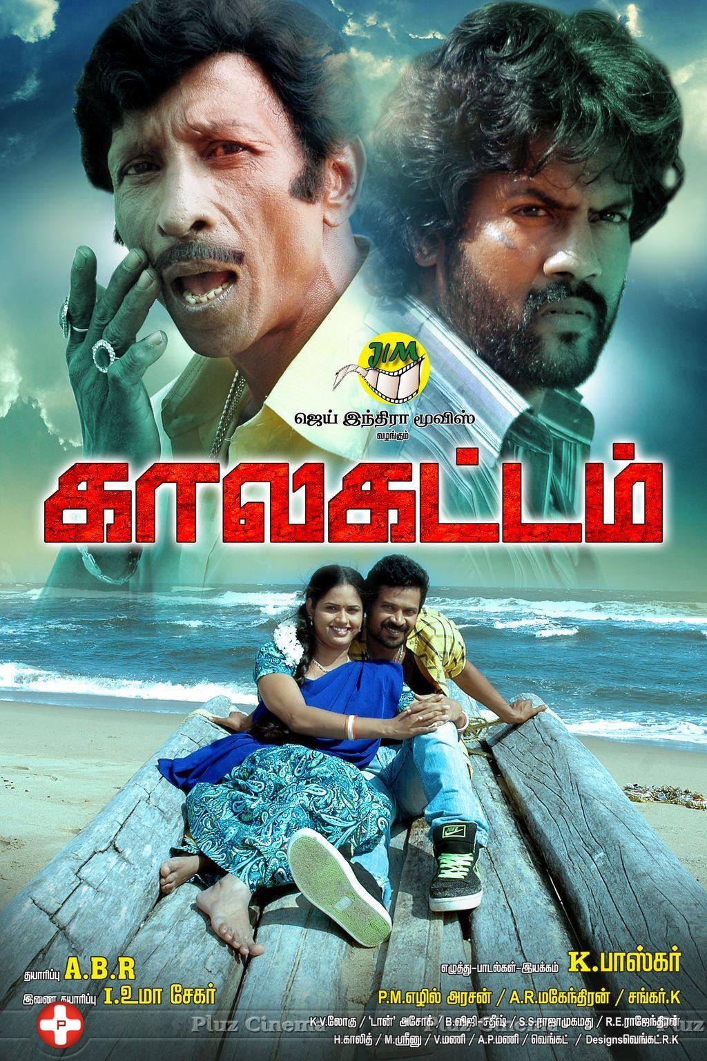 Kaala Kattam Aka Kaalakattam Movie Review Tamil