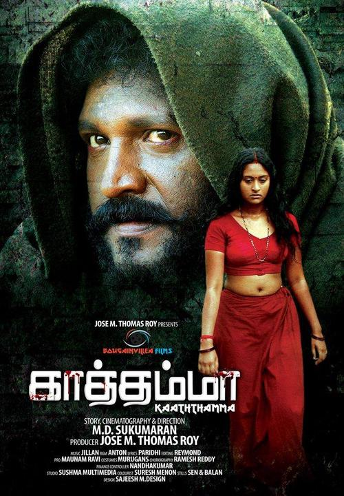 Kaaththamma Movie Review Tamil Movie Review