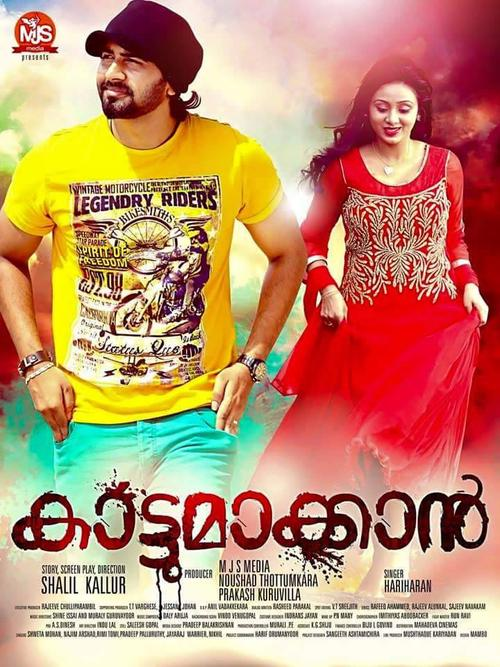 Kaattumaakkan Movie Review Malayalam Movie Review