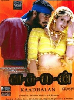 Kadhalan Movie Review
