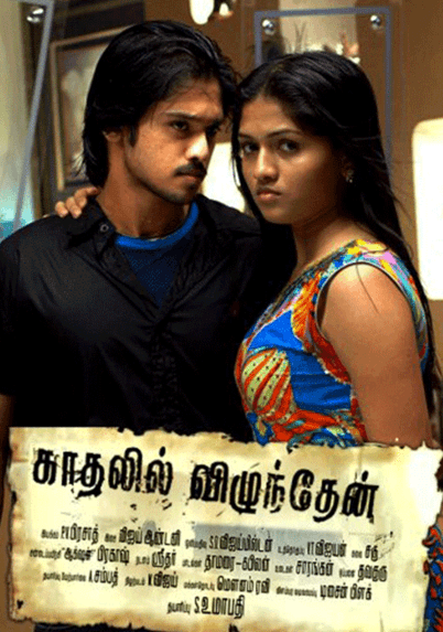 Kadhalil Vizhunthen Movie Review Tamil Movie Review