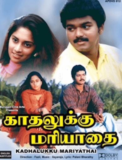 Kadhalukku Mariyadhai Movie Review Tamil Movie Review