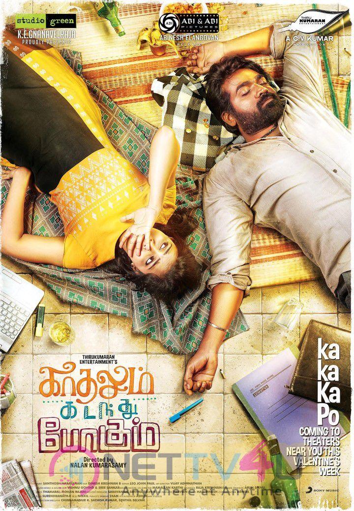 Kadhalum Kadanthu Pogum First Look Poster