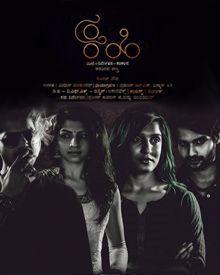 Kahi Movie Review Kannada Movie Review