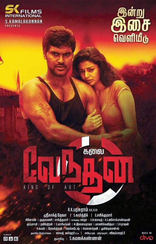 Kalaivendhan Movie Review Tamil Movie Review