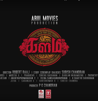 Kalam Movie Review Tamil Movie Review