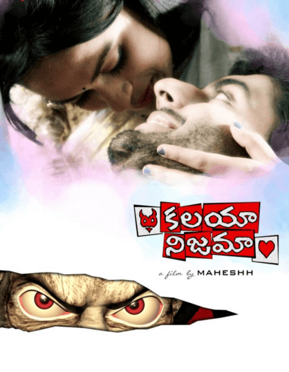 Kalaya Nijama Movie Review Telugu Movie Review
