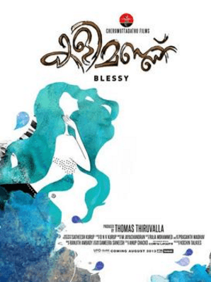 Kalimannu Movie Review Malayalam Movie Review