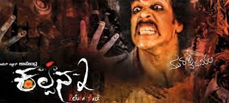 Kalpana 2 Movie Review Kannada Movie Review