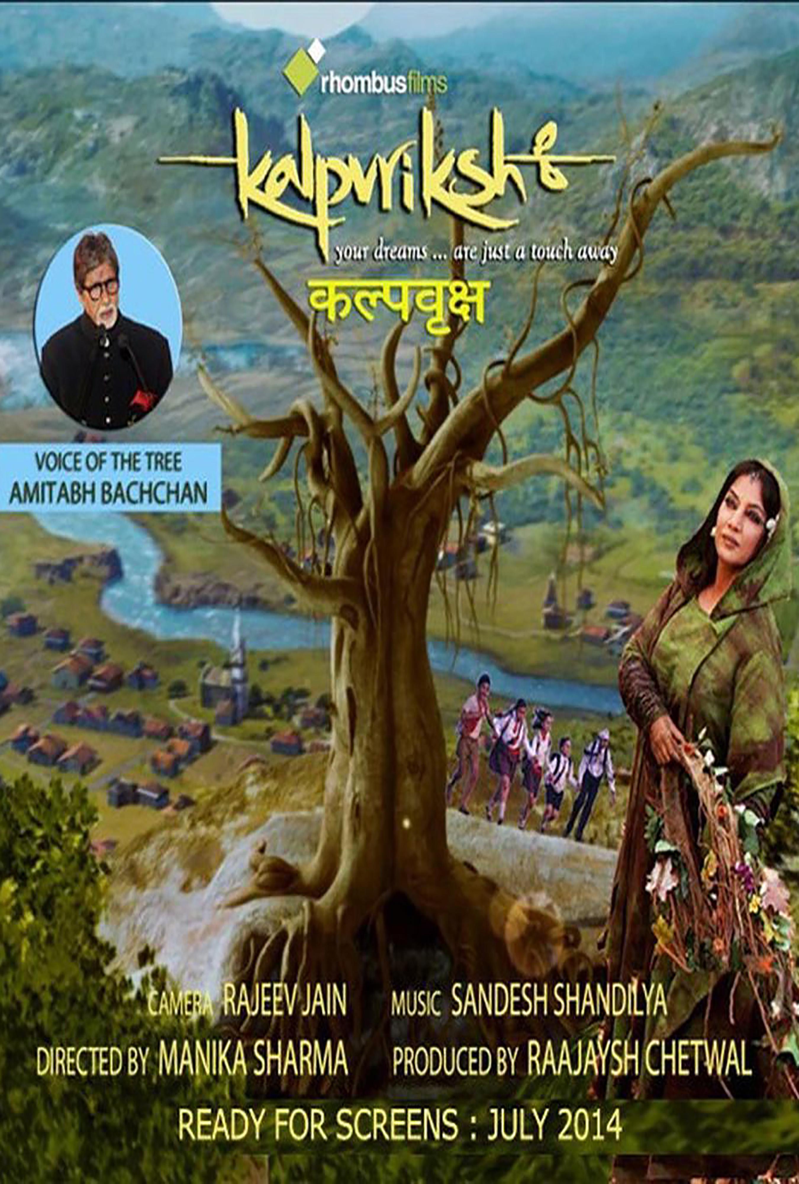 Kalpvriksh Movie Review Hindi