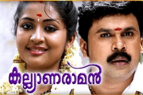Kalyanaraman Movie Review Malayalam Movie Review
