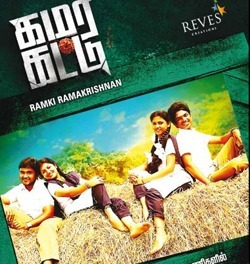 Kamara Kattu Movie Review Tamil