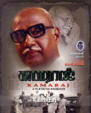 Kamaraj Movie Review