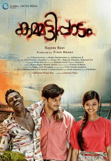 Kammatti Paadam Movie Review Malayalam Movie Review