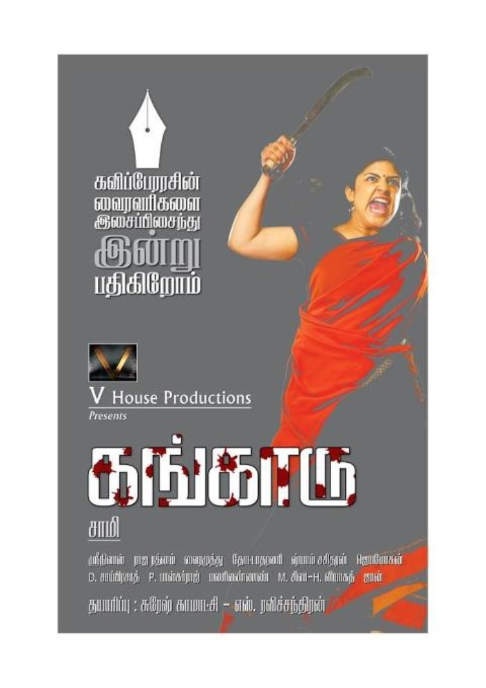 Kangaroo Movie Review Tamil