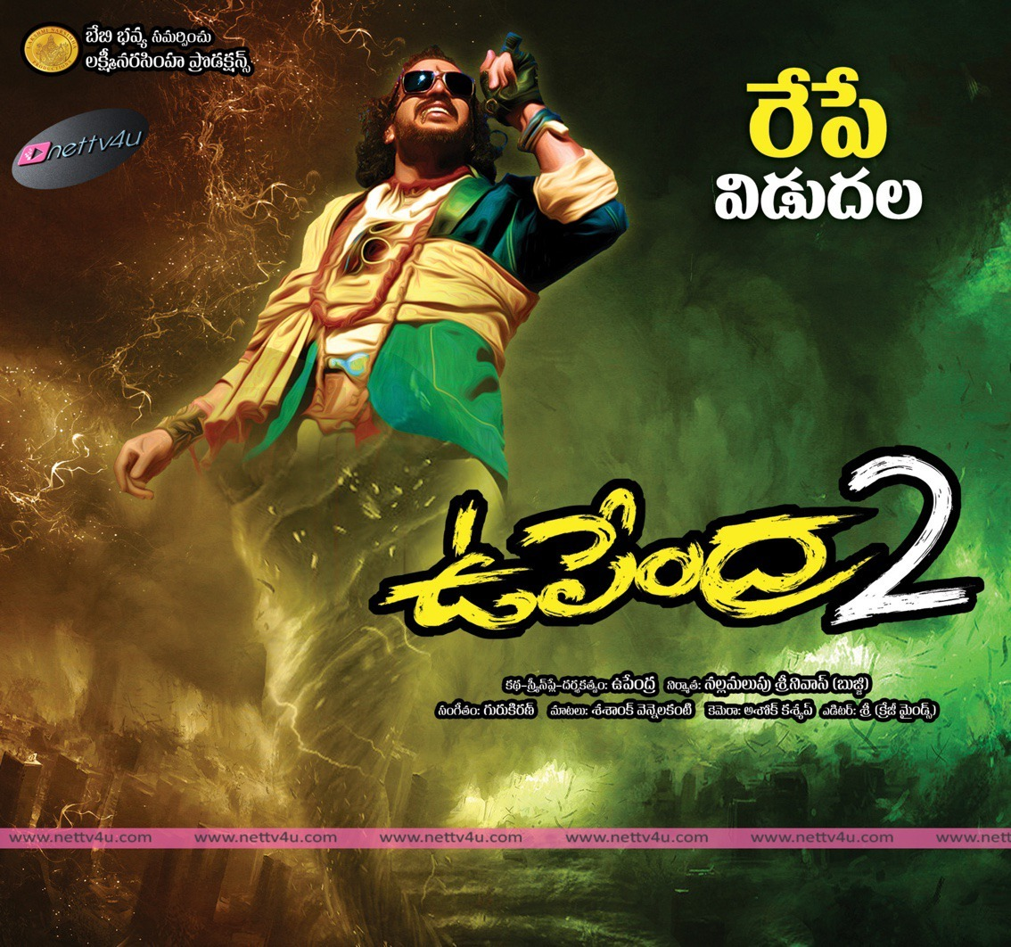 Kannada Movie Upendra 2 Posters First Look
