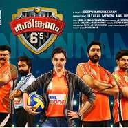 Karinkunnam 6 Movie Review Malayalam Movie Review