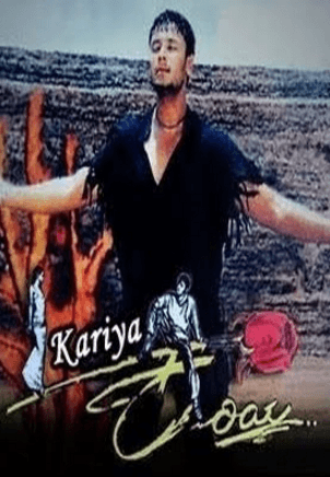 Kariya Movie Review Kannada Movie Review