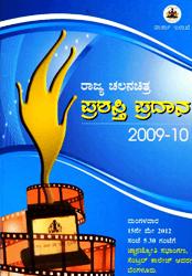 Karnataka State Film Award 2009