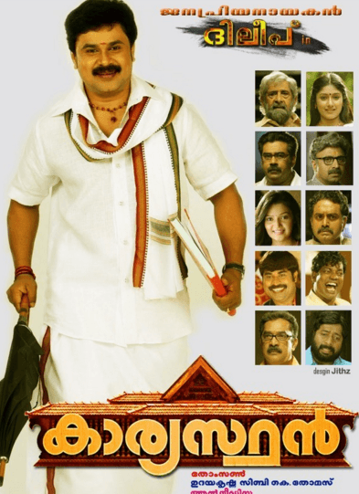 Karyasthan Movie Review Malayalam Movie Review