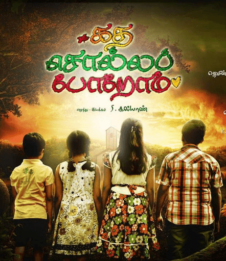 Katha Solla Porom Movie Review Tamil Movie Review