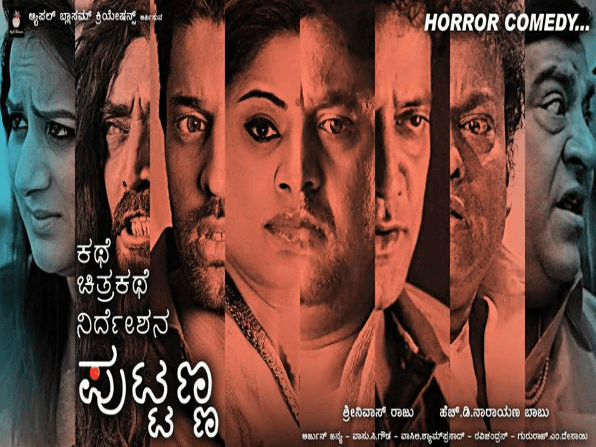 Kathe Chitrakathe Nirdeshana Puttanna Review Kannada Movie Review