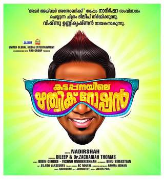 Kattappanayile Hrithik Roshan Movie Review Malayalam Movie Review