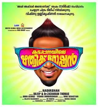Kattappanayile Hrithik Roshan Movie Review Malayalam Movie Review