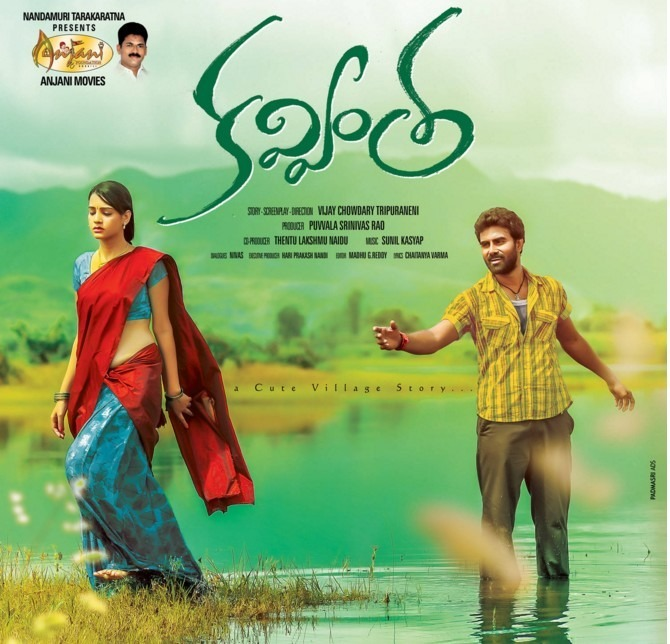 Kavvintha Review Telugu Movie Review