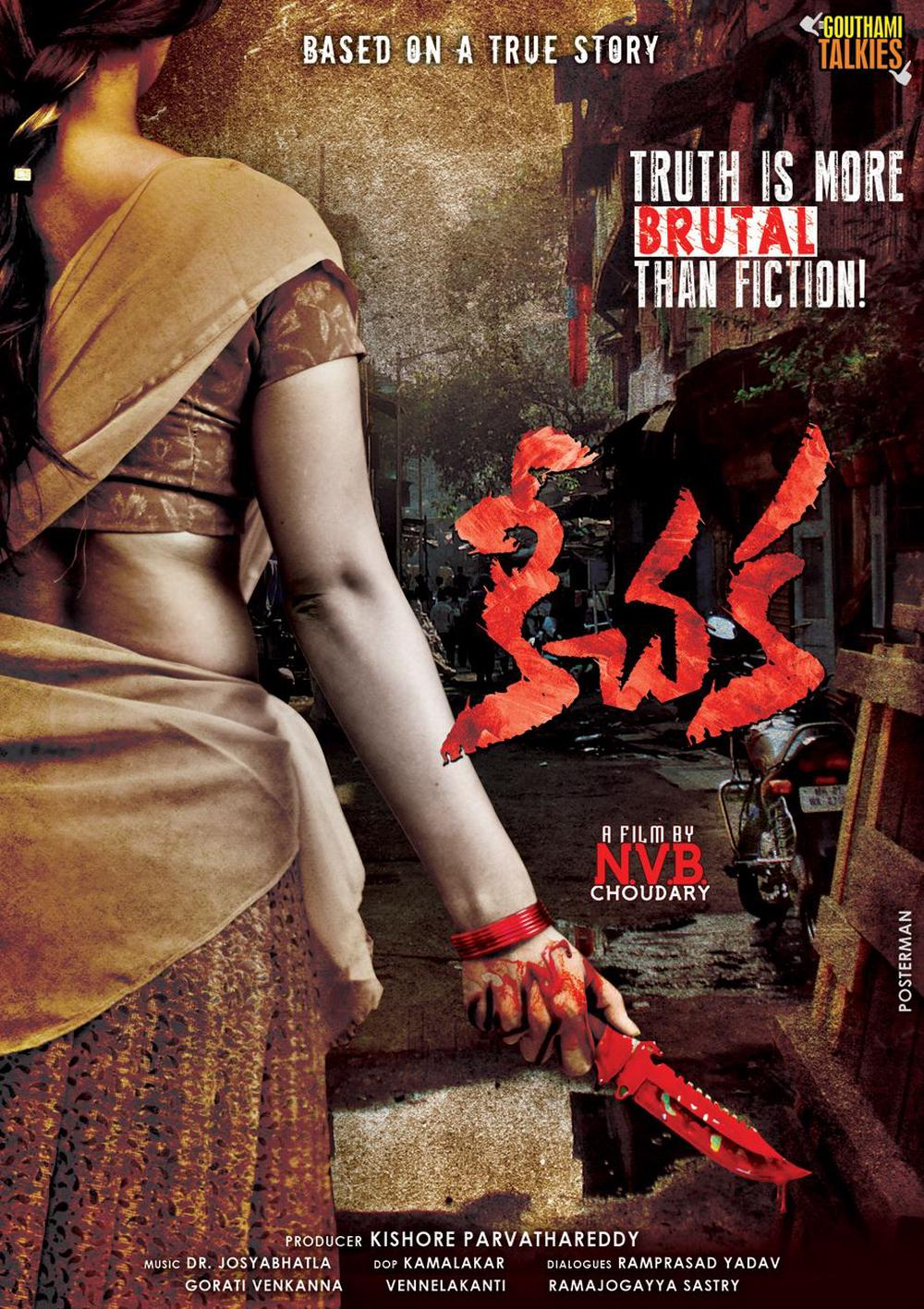 Keechaka Movie Review Telugu Movie Review