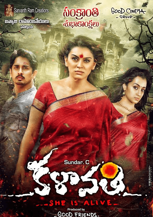 Khalaavathi Telugu Movie Review