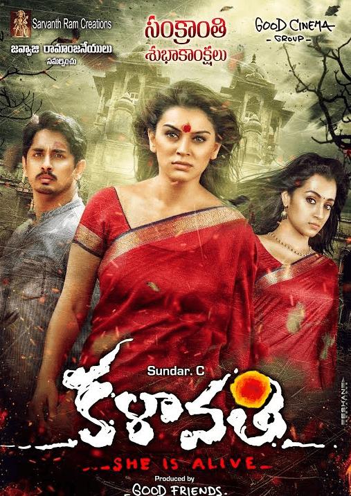 Kalavathi Movie Review