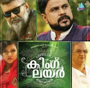 Dileep's King Liar Attracts!