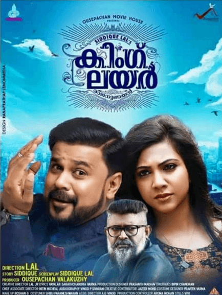 King Liar Movie Review Malayalam Movie Review