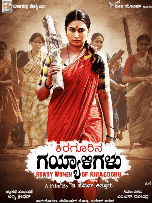 Kiragoorina Gayyaligalu Movie Review Kannada Movie Review